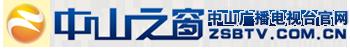 广东中山综合频道在线电视直播